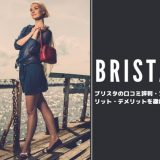 Brista(ブリスタ)の口コミ評判!メリット・注意点を解説!