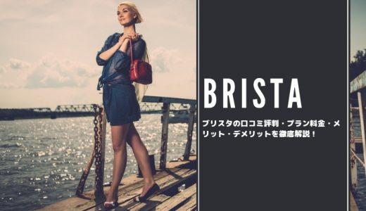 ブリスタの口コミ評判!料金・メリット・登録の流れ・注意点を徹底解説!