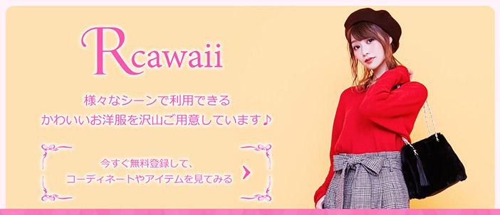 Rcawaii(アールカワイイ)の使い方(登録⇒レンタル⇒返却までの流れ)について
