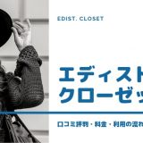 EDIST. CLOSET(エディストクローゼット※エディクロ)の口コミ評判や注意点について