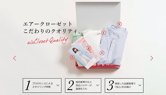 airCloset(エアークローゼット)のメリット|他の洋服レンタルサービスとの違いについて
