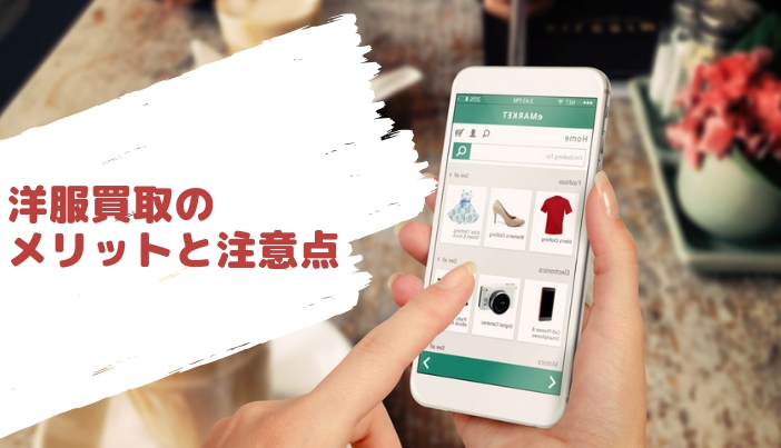 洋服レンタルサービスでは洋服の買取が可能なところも!洋服買取のメリットと注意点