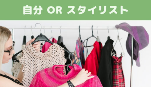「自分で洋服を選ぶ」、「スタイリストに洋服を選んでもらう」それぞれのメリット・デメリットについて