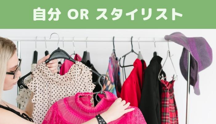 「自分で洋服を選ぶ」、「スタイリストに洋服を選んでもらう」それぞれのメリット・デメリット