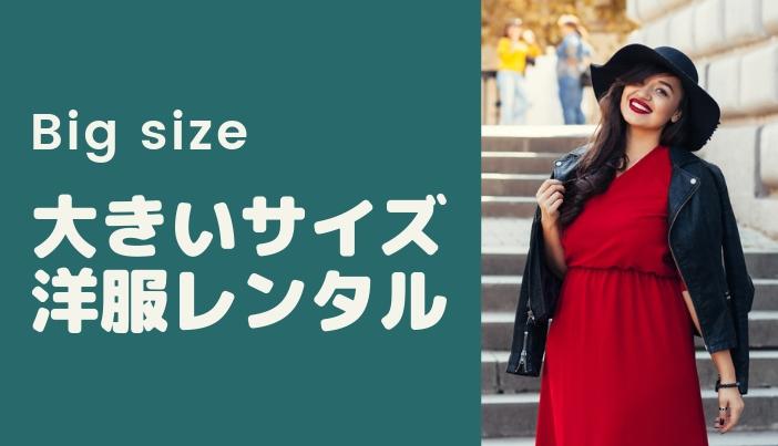 【大きいサイズ】洋服レンタル