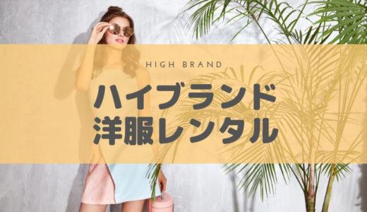 ハイブランド(高級ブランド)の洋服レンタルサービスってあるの?選び方や注意点について