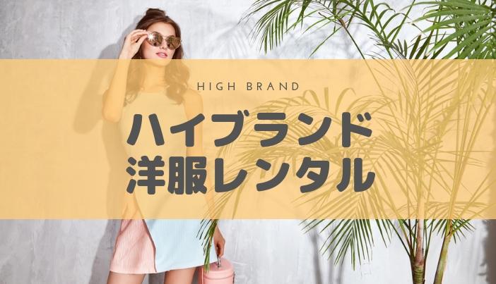 ハイブランド(高級ブランド)の洋服レンタルサービス