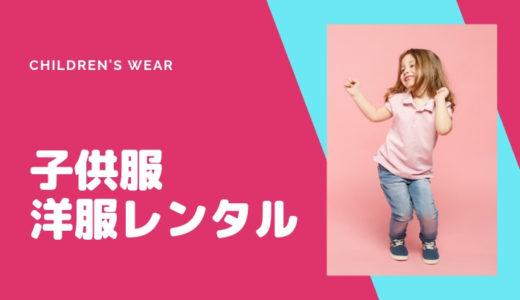 子供服(キッズ)が借りられるオススメの洋服レンタルサービスをご紹介!注意するべき点はある?