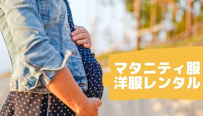 マタニティ服の取扱いがある洋服レンタルサービス3選!